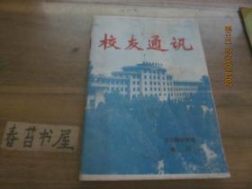 校友通讯【北京钢铁学院】     创刊号