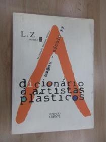 外文书     macau - seculo xx: dicionario d artistas plasticos volume 2     大16开  共182页