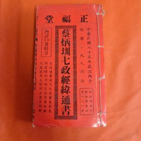 蔡炳圳七政经纬通书(1996年)