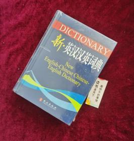 【正版图书现货】新·英汉汉英词典
