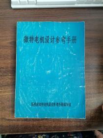 微特电机设计参考手册