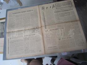 老报纸:解放日报1977年8月29日 第10295号 1-4版全【编号123】【授予梁忠孟 雷锋式的好干部 光荣称号】