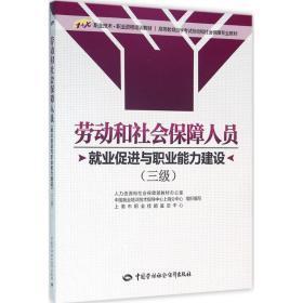 劳动和社会保障人员(就业促进与职业能力建设)(三级)