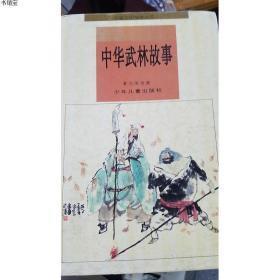特价~二手正版中华武林故事9787532430567郭志禹 中华武林故事