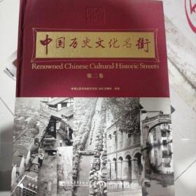 中国历史文化名街(第2卷)