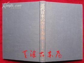 近代日本の作家と作品(日语原版 精装本)近代日本作家和作品