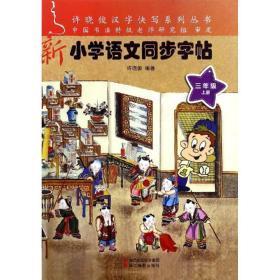 新小学语文同步字帖(三年级上)/许晓俊汉字快写系列丛书