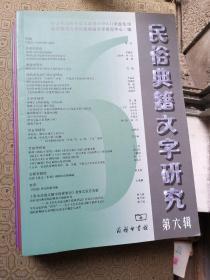 民俗典籍文字研究 (第五 六 七 八辑) 4本合售 作者:  商务印书馆