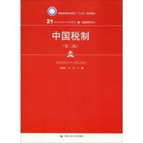 """中国税制(第三版)(21世纪高职高专规划教材·金融保险系列;普通高等职业教育""""十三五""""规划教材)"""