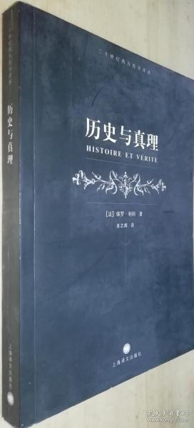 历史与真理