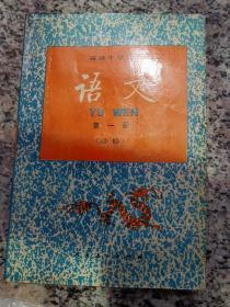 高级中学课本语文第1册