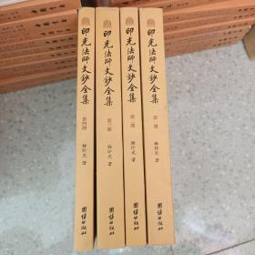印光法师文钞全集,全4册