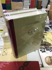 全新正版 名利场 网格本 杨必译 外国文学名著丛书 人民文学出版社