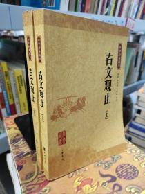 古文观止:中华经典藏书(上下两册)