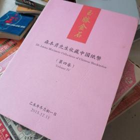 玉胜金石 森本勇先生收藏中国纸币 第四卷