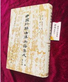 【正版图书现货】中国珍稀法律典籍集成:乙编:第三册:皇明诏令