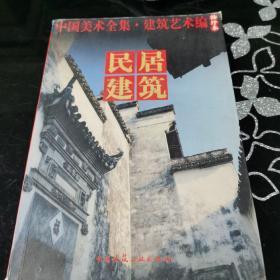 中国美术全集·建筑艺术篇(袖珍本):民居建筑