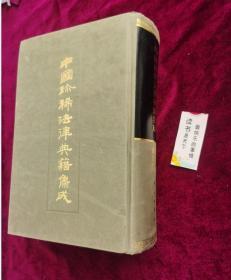 【正版图书现货】 中国珍稀法律典籍集成 甲编 第三册 敦煌法制文书