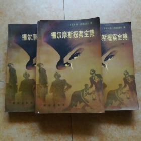 福尔摩斯探案全集(上  中  下)三册 阿 柯南道尔