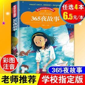 正版365夜故事绘本宝宝睡前故事书一二三年级课外阅读必读书籍注音版6-7-8-9-10-12岁儿童文学畅销读物世界经典读物安徒生格林童话