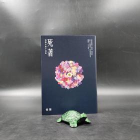 台湾时报版 张翎《死著:張翎中篇小說集》