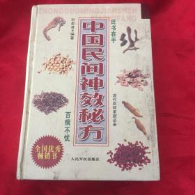 中国民间神效秘方,精装