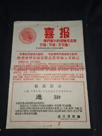 1967年喜报 热烈欢呼乐清县联总光荣加入省总联2