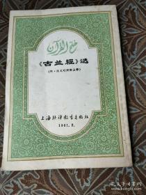 【老课本】《古兰经文选》(汉阿对照)