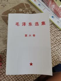 毛泽东选集六七卷