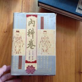 中医古籍临证必读丛书——内科卷