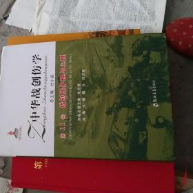 中华战创伤学·第11卷:战创伤护理与心理