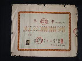 1957年温州第三中学毕业证书  郭绍震 任忠 颁发