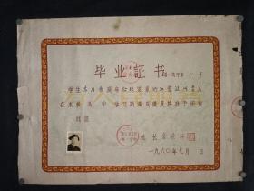 1960年温州第一中学 毕业证书  金嵘轩颁发