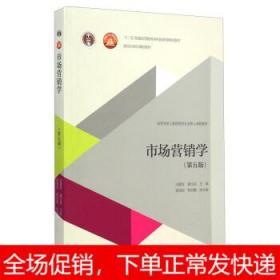 市场营销学 第五版 吴健安 聂元昆 高等教育出版社