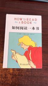 如何阅读一本书(精装32开)