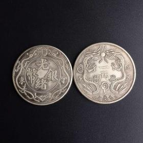 古钱 仿古币 银元 光绪银币 双龙一两硬币一枚