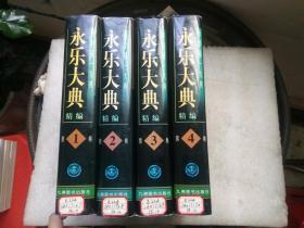 中华第一大典 永乐大典精编【1-4卷】