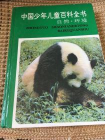 中国少年儿童百科全书-自然:环境
