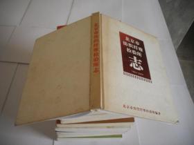 北京市纺织纤维检验所志(1964-2009)