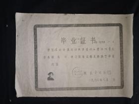 1960年温州第一中学 毕业证书 金嵘轩颁发 早期复印份.
