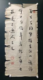 日本回流字画 软片   3943