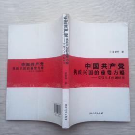 中国共产党执政兴国的重要方略—党管人才问题研究