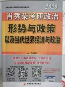 正版 肖秀荣 2020 考研 形势与政策以及当代世界经济与政治
