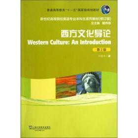 正版 西方文化导论 第2版 叶胜年 上海外语教育出