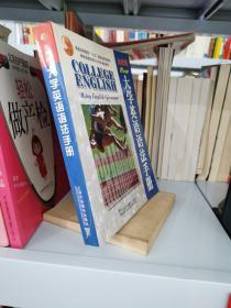 全新版大学英语语法手册