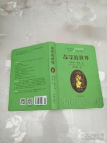 苏菲的世界 萧宝森 译 作家出版社 货号:D4