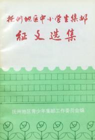 抚州地区中小学生集邮征文选集