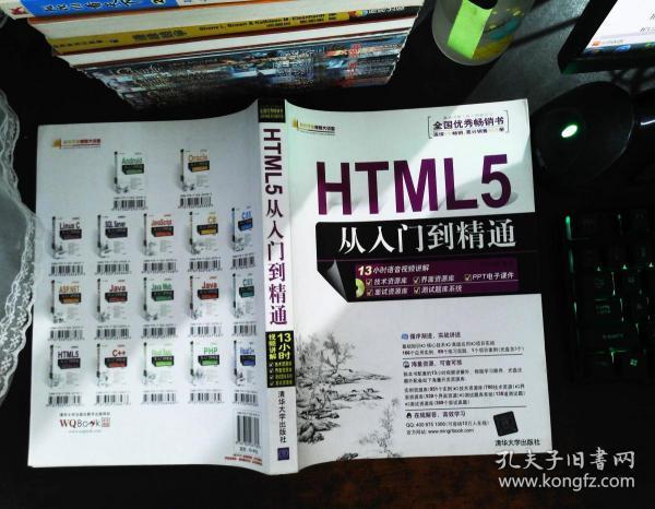 HTML5从入门到精通