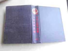 中华人民共和国行政法规选编 上卷(精装)