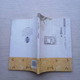 中国文化知识读本:文房四宝